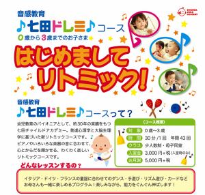七田ドレミコース体験レッスン