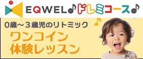 EQWEL-ドレミ体験レッスン