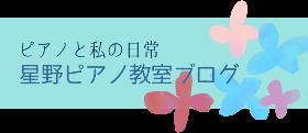 星野ピアノ教室ブログ