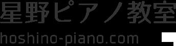 北浦和のピアノ教室「星野ピアノ教室」