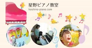 浦和区のピアノ教室「星野ピアノ教室」
