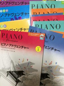 ピアノ教本研究